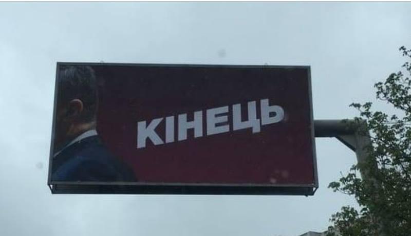 Полиция устанавливает изготовителей скандальных бордов с Порошенко