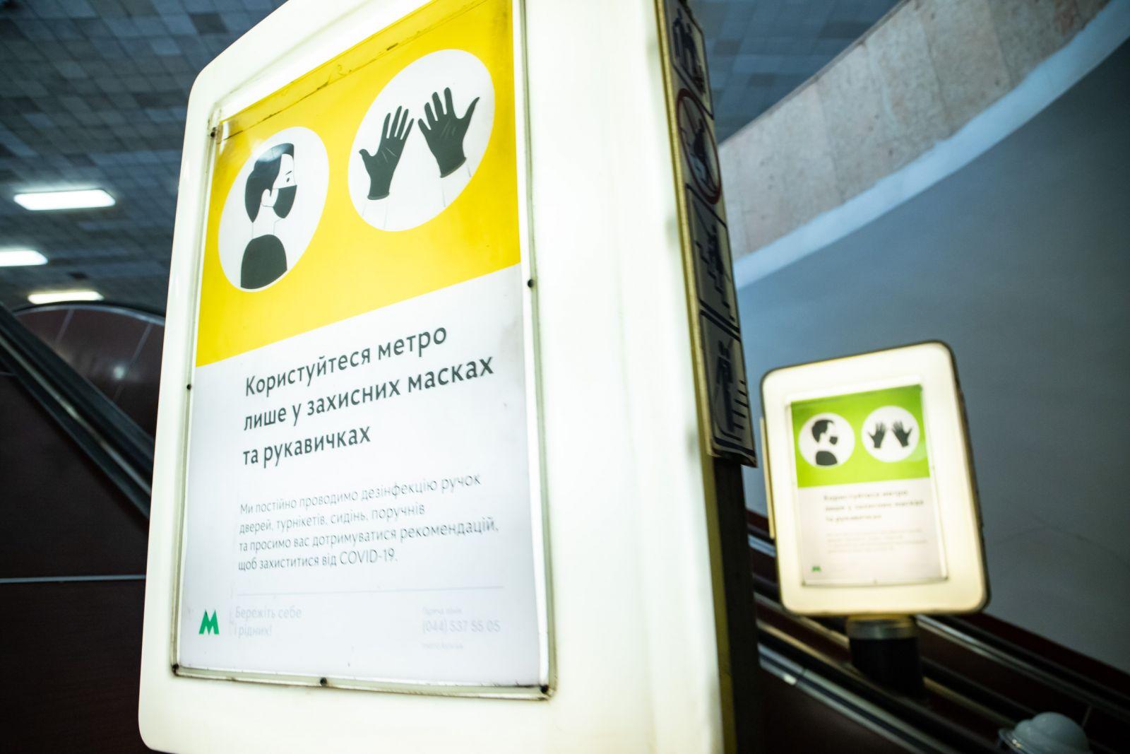 В Киеве после двух месяцев карантина заработало метро: правила проезда