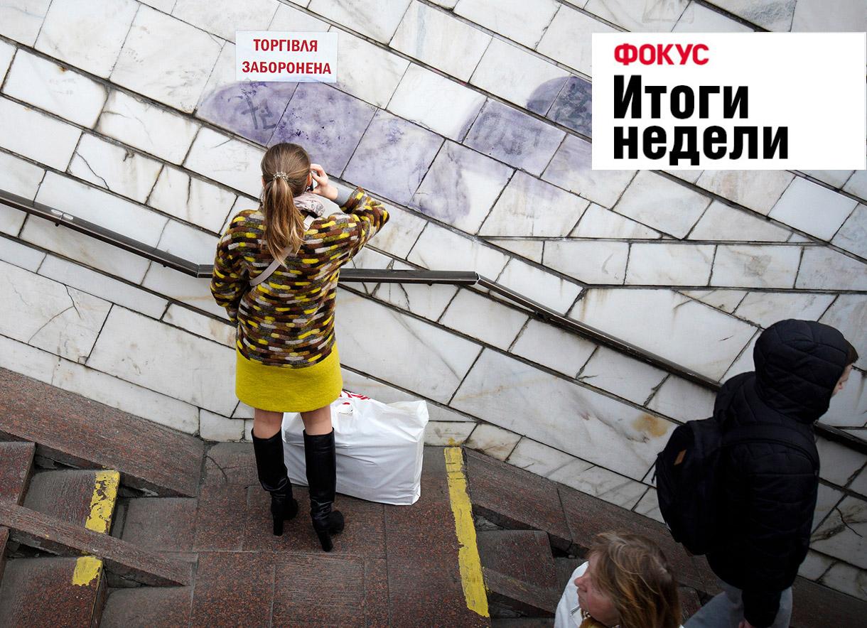 """Новые поборы с ФЛП, импичмент для президента и iPhone-11 с модным """"слоуф..."""