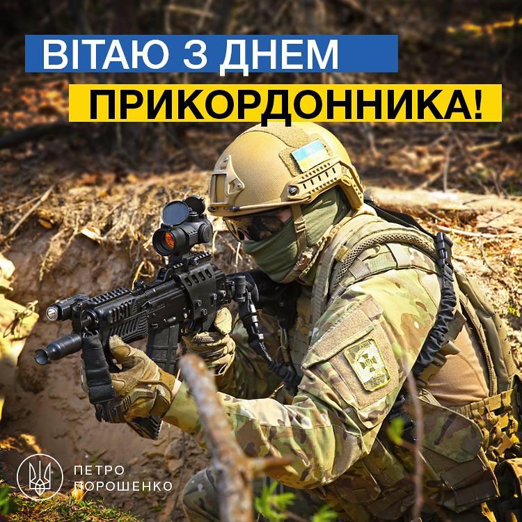 Украинские пограничники отмечают свой профессиональный праздник