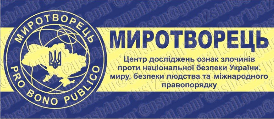 """В базу """"Миротворца"""" попал 14-летний подросток из Луганской области"""