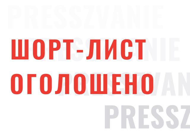 Шорт-лист номинантов на премию PRESSZVANIE