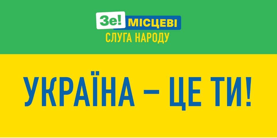 """""""Слуга народа"""" пойдет на местные выборы под новым слоганом"""