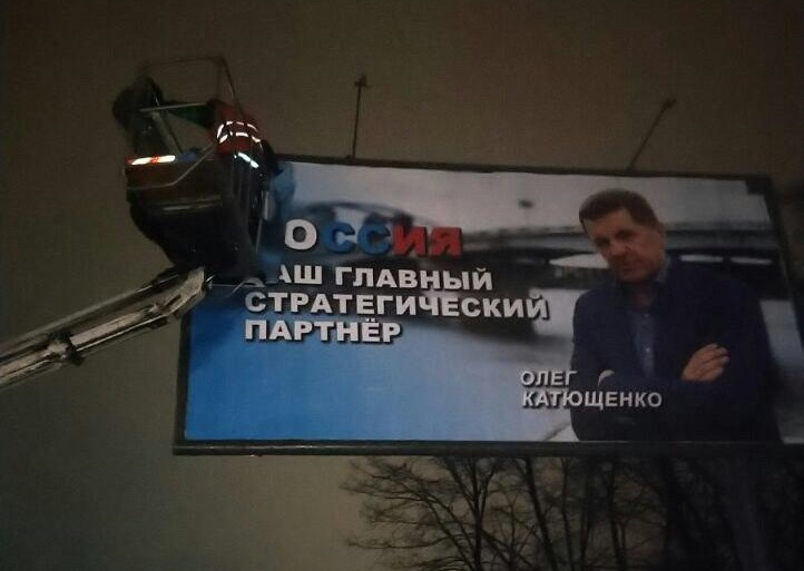 Полиция задержала подозреваемых в расклеивании бордов о России-партнере