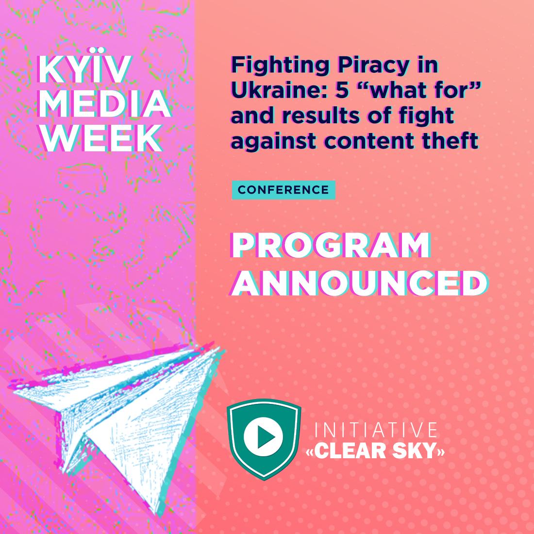 """Конференция по защите прав интеллектуальной собственности """"Борьба с пира..."""