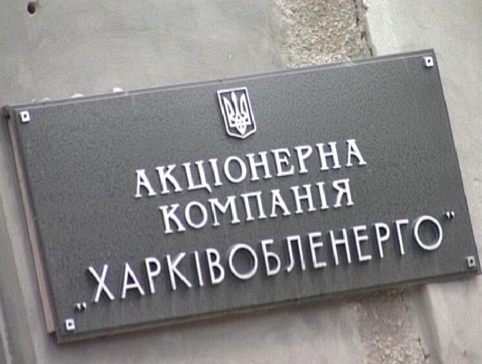"""В Фонде госимущества назвали цену продажи """"Харьковоблэнерго"""""""