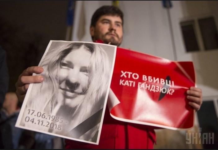 В Днепропетровской области судят пятерых возможных убийц Гандзюк