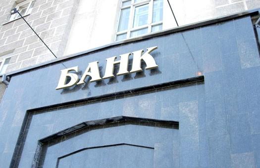 Треть банков де-факто являются банкротами, - экс-замглавы НБУ