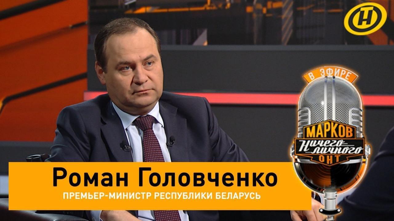 Премьер Беларуси заявил, что для страны важно сохранить экспорт в Россию