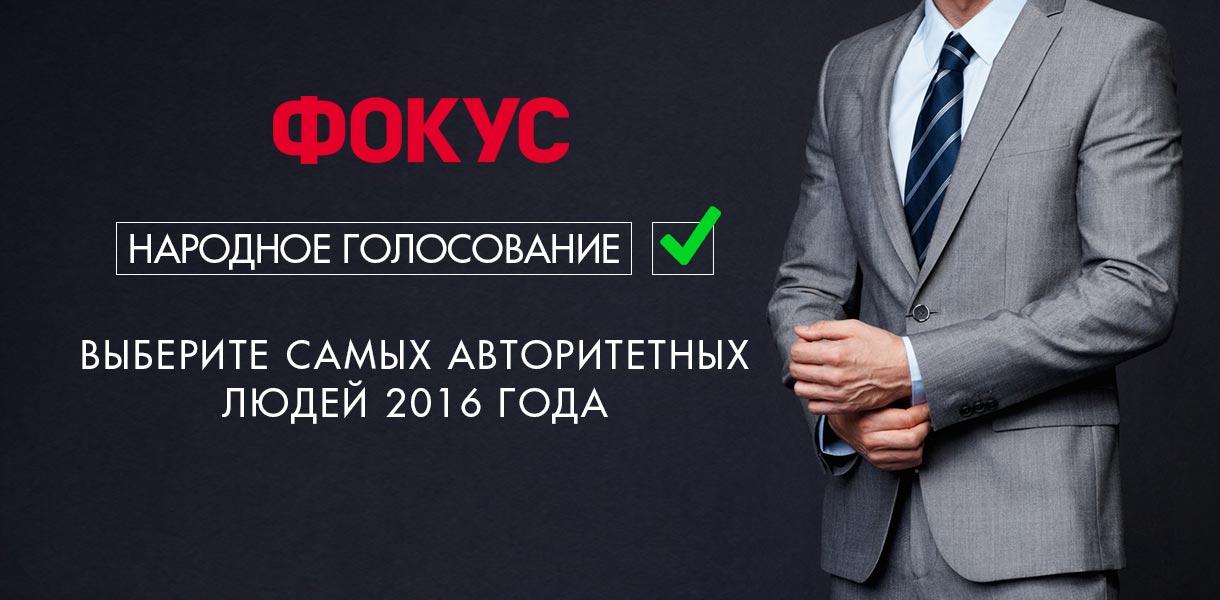 Народное голосование: выберите самых авторитетных украинцев