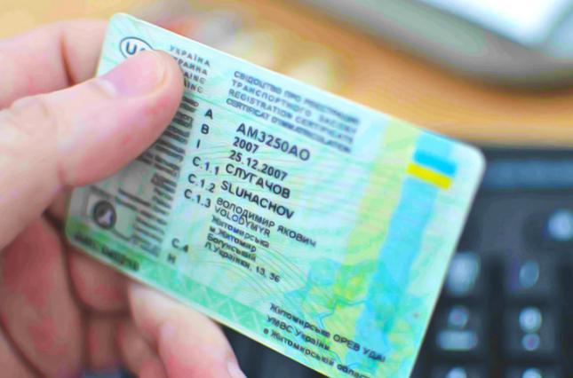 Восстановить водительские права в Украине можно будет онлайн