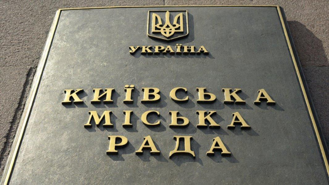 Киевсовет предлагает легализовать краудфандинг и запустить национальную...