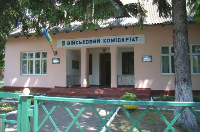 Украинские военкоматы будут реформированы