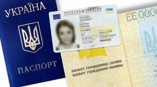 """Кабмин решил вывести из обращения паспорта в форме """"книжечки"""""""