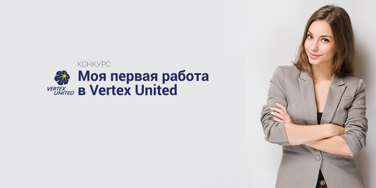 Первая работа: стажеры Vertex United поделились впечатлениями о месяце т...