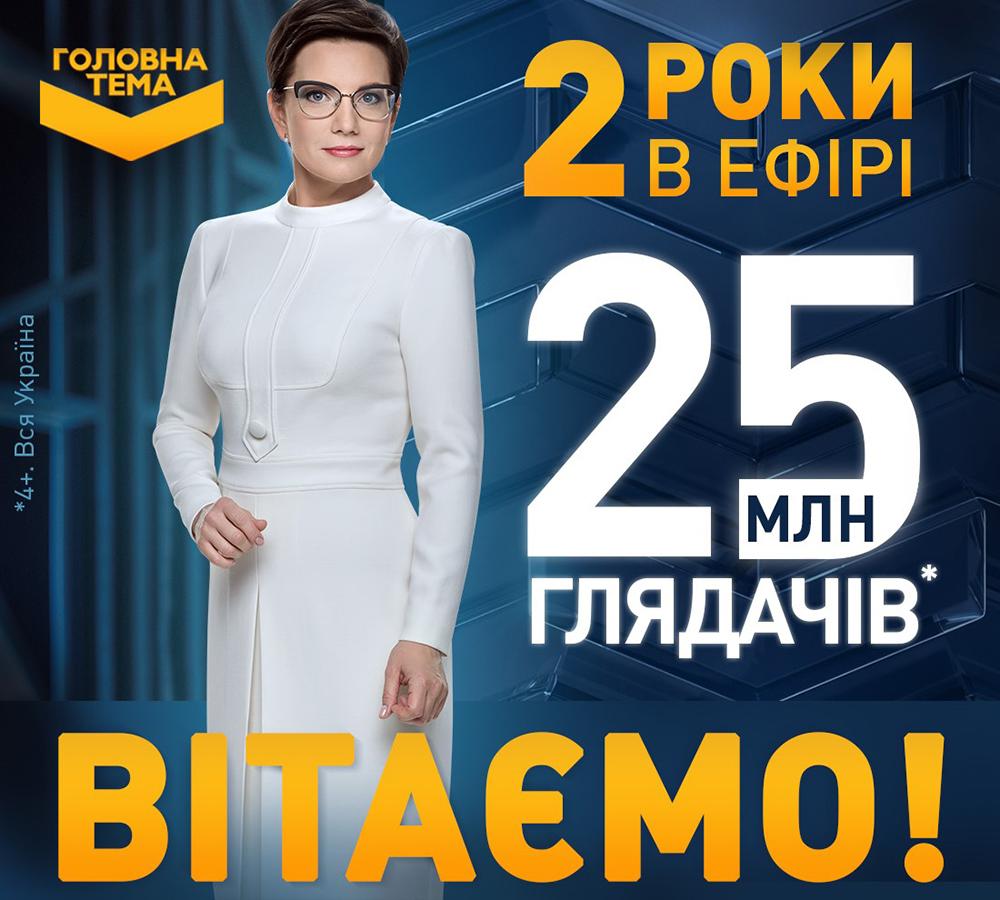 """""""Главная тема"""" — два года в эфире канала """"Украина"""""""