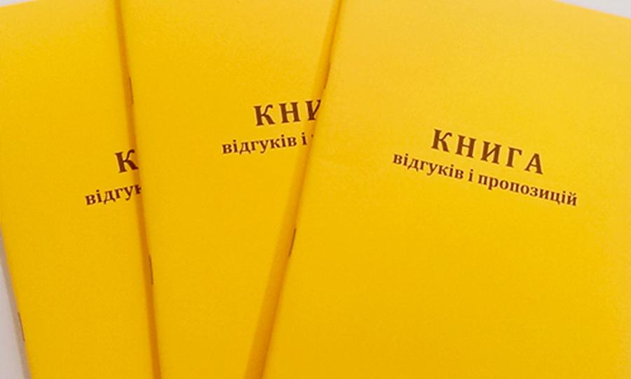"""В Украине окончательно отменили """"Книгу жалоб и предложений"""""""