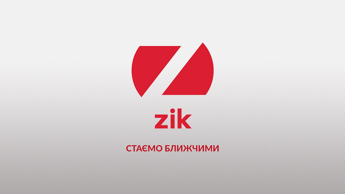 ZIK готовится к переформату