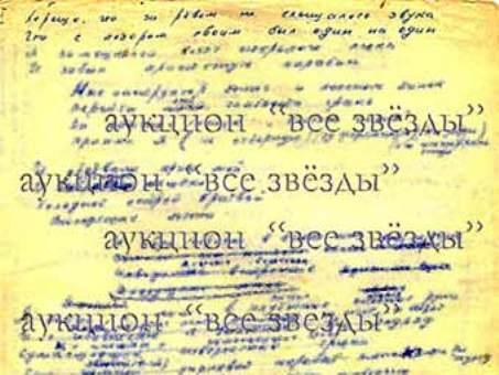 Рукопись песни Высоцкого выставлена на аукцион
