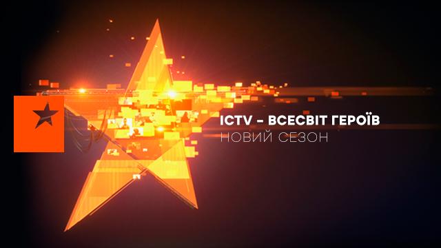 ICTV представляет сезон героев