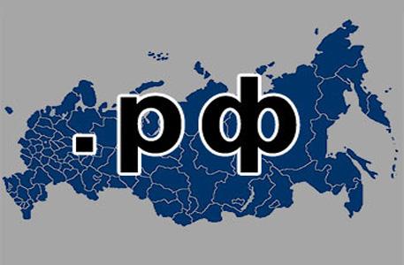 Домен .рф начался со «стриптиза»