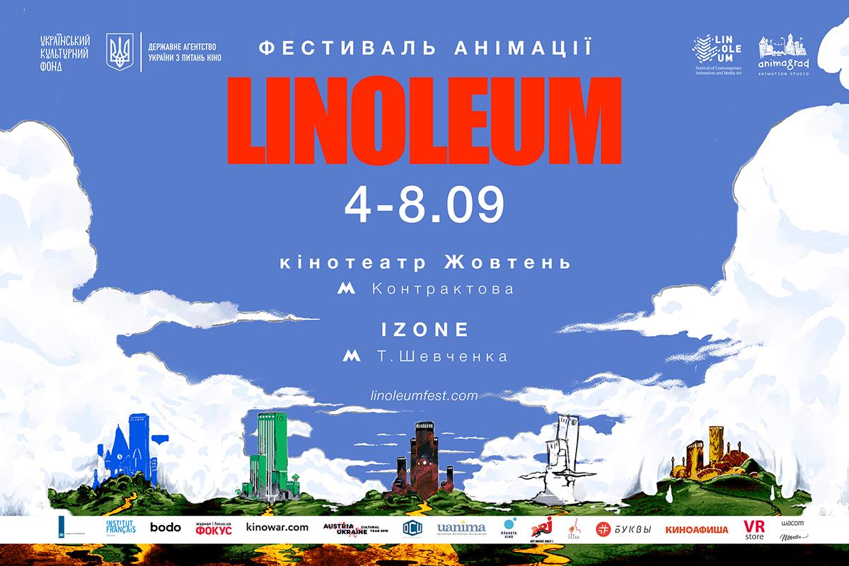 Начинается международный анимационный фестиваль LINOLEUM 2019