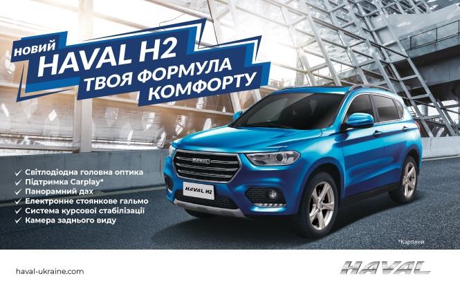 Твоя формула комфорту: в Україні відбудеться всеукраїнська прем'єра ново...