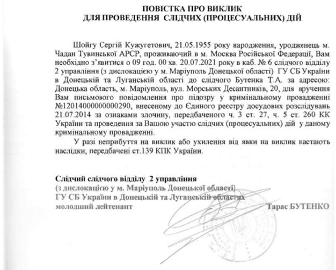 допрос шойгу в украине