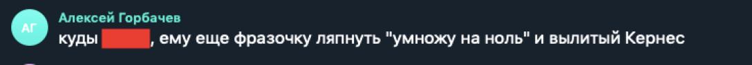 скріншот, телеграм, реакція на виступ Терехова