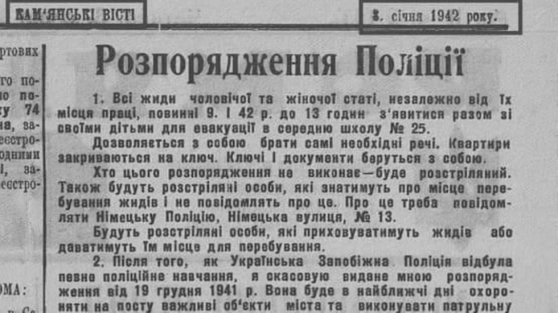 Документальное свидетельство геноцида - публикация в коллаборационистской газете, издававшейся в Каменце-Подольском в годы немецкой оккупации.