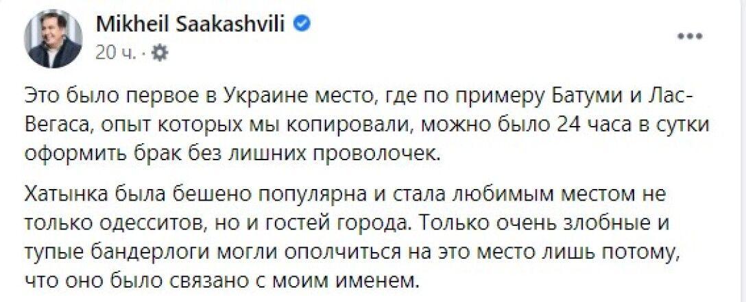 Михаил Саакашвили, Фейсбук, реакция