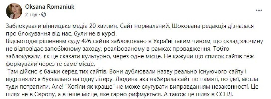 Оксана Романюк, комментарий, блокировка сайтов, интернет - скриншот