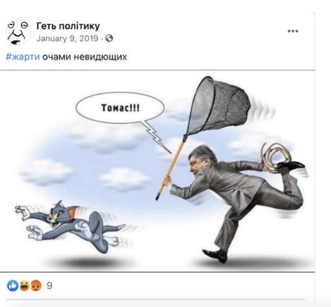 петро порошенко, facebook, заблоковані акаунти, ботоферма