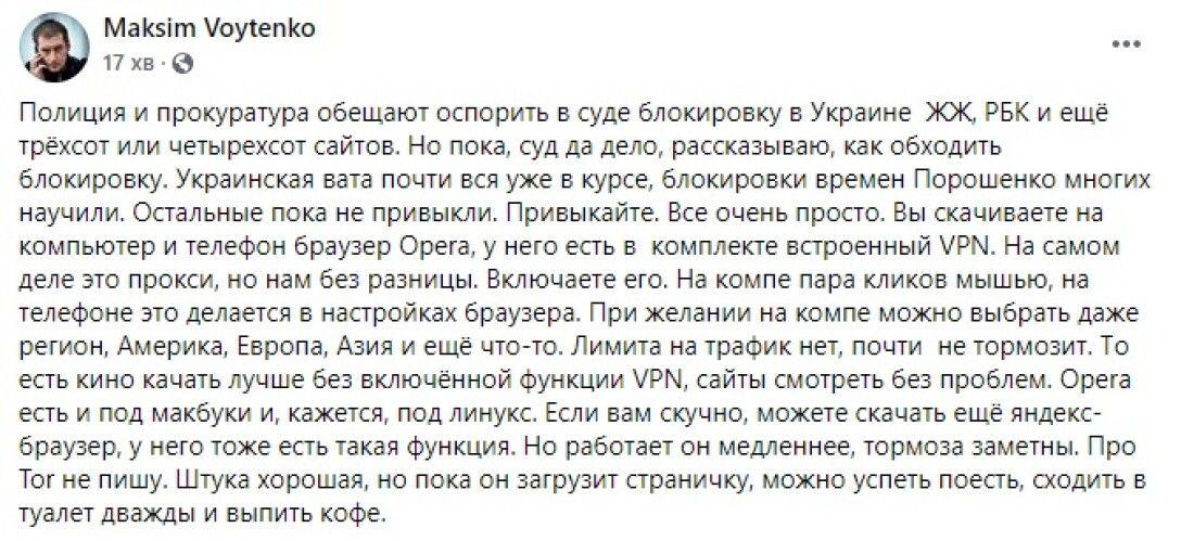 Максим Войтенко, журналист, блокировка сайтов, скриншот
