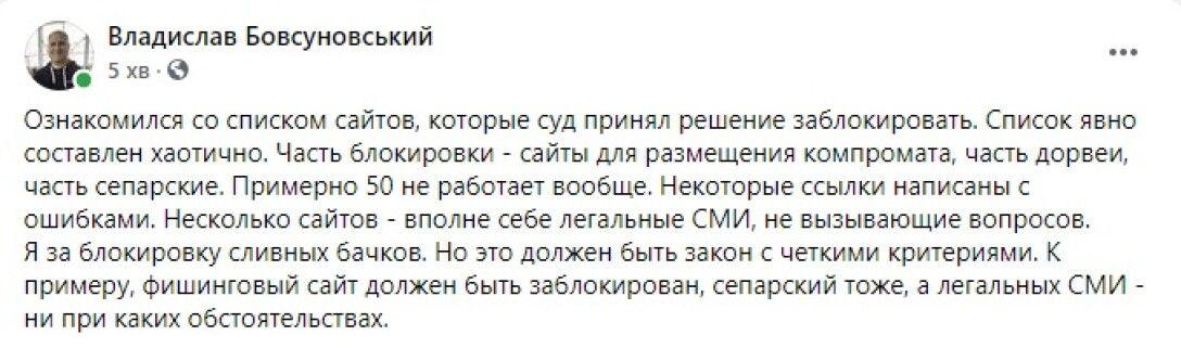 блокировка сайтов, Владислав Бовсуновский, скриншот