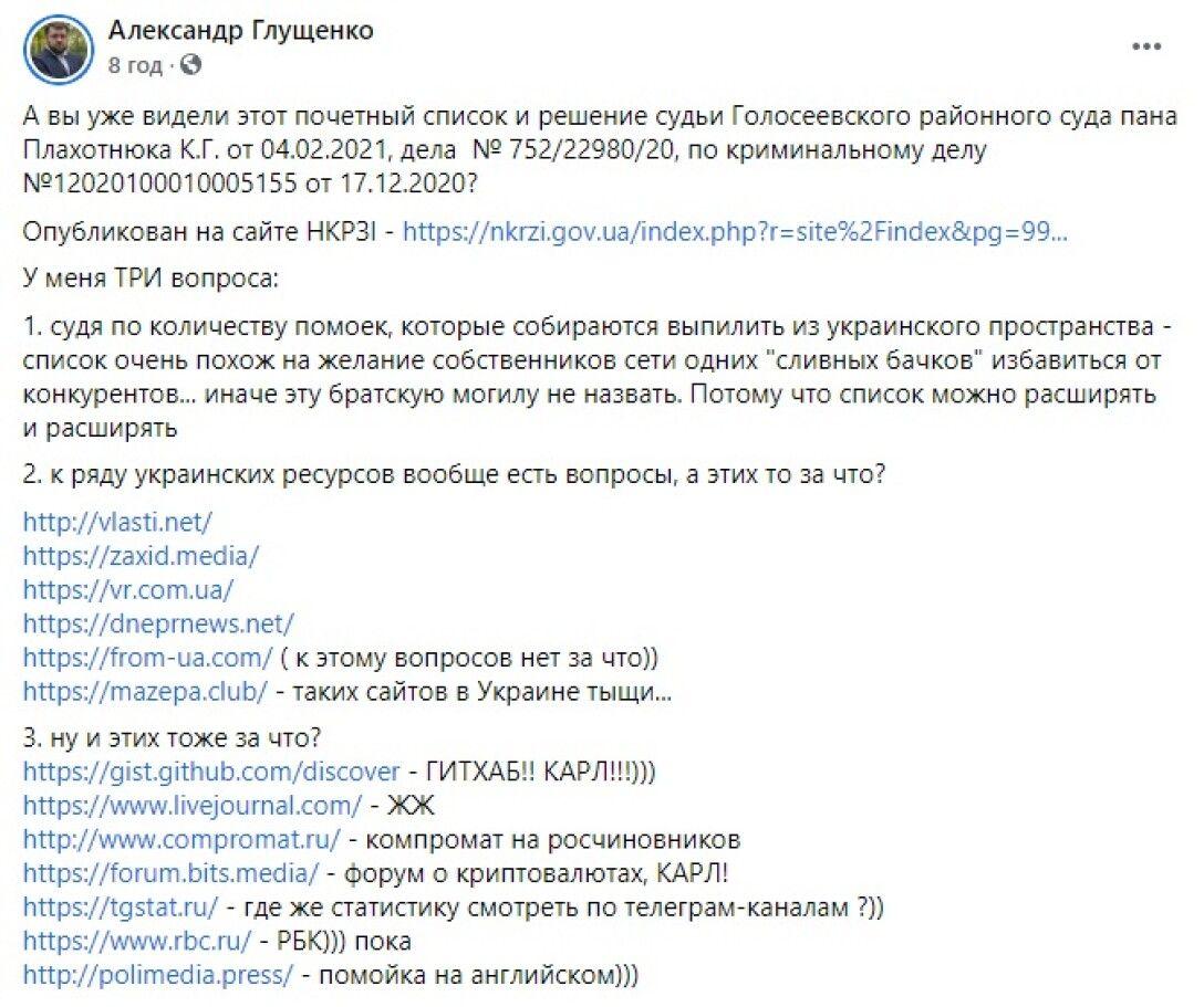 Александр Глущенко, интернет, блокировка сайтов, скриншот