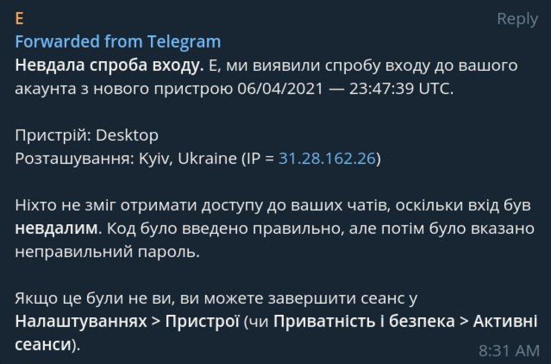 взлом аккаунта в Telegram