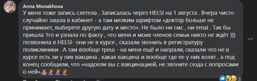 Проблемы с вакцинацией Moderna, скриншот поста Анны Монаховой