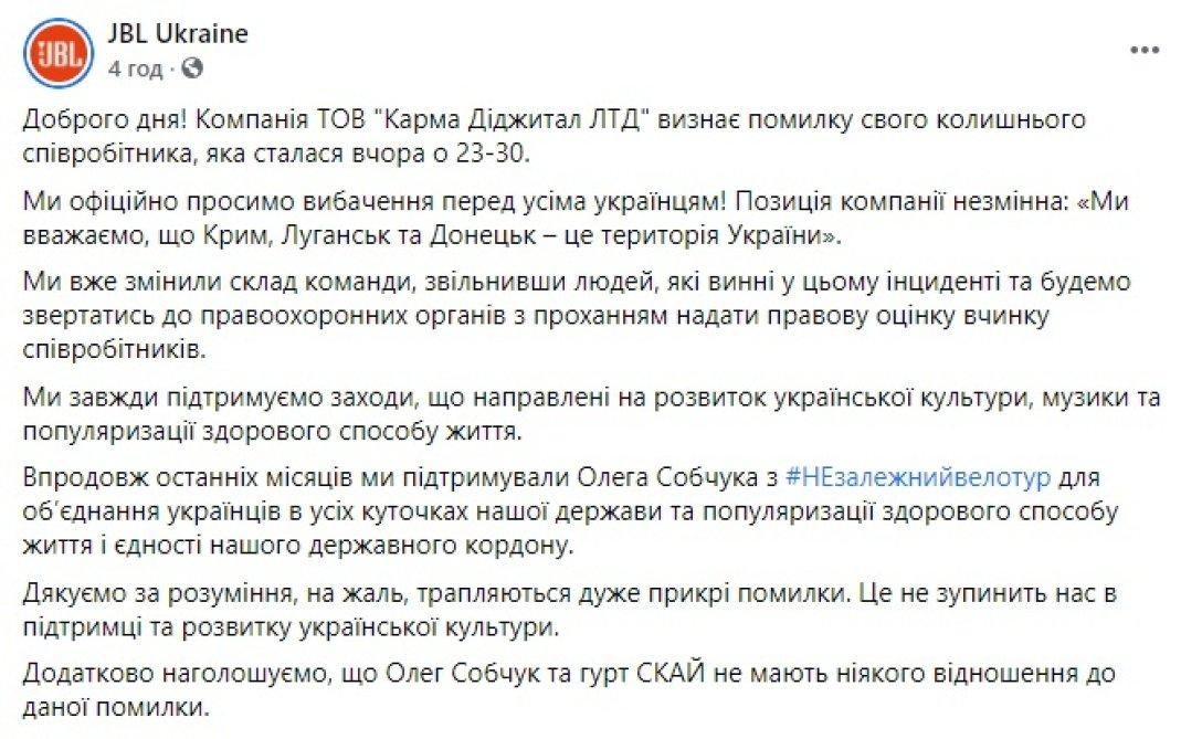 JBL Ukraine, карта украины