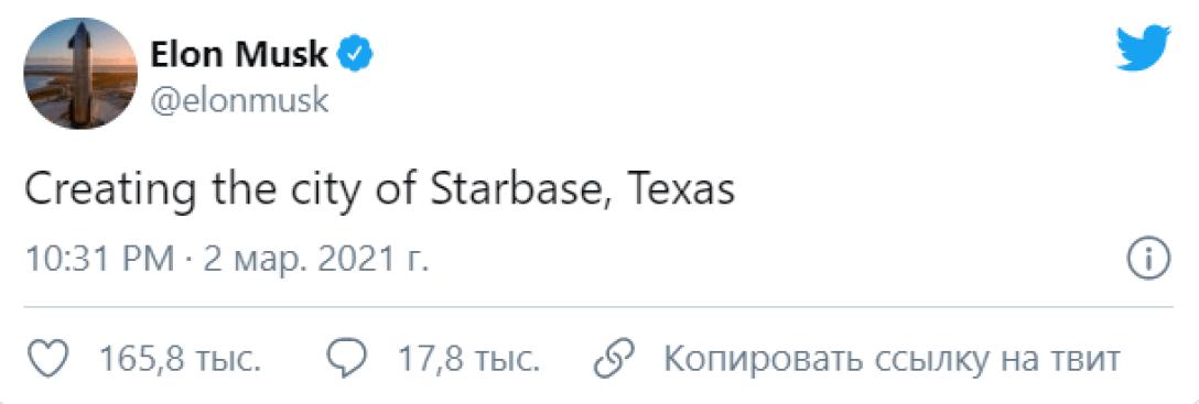 Илон Маск, Starbase, город, новый город