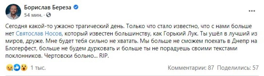Береза, Носов, Gorky Look, умер,