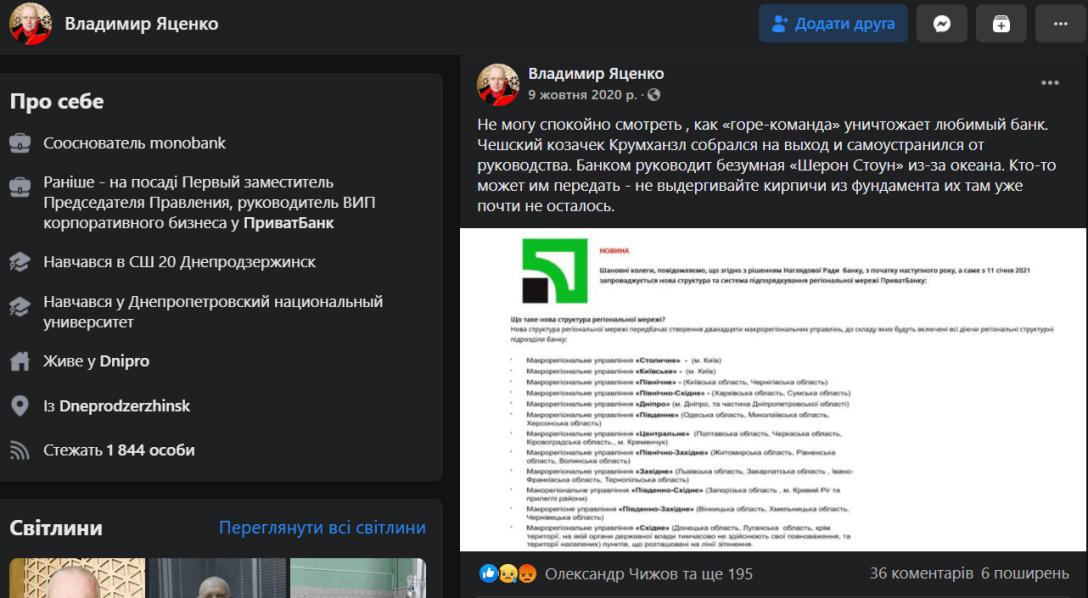 Владимир Яценко, яценко, сооснователь монобанк, Facebook, скриншот