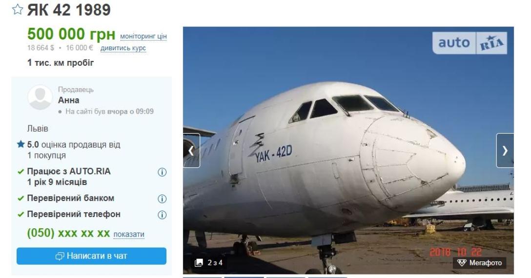 На AutoRia выставили на продажу самолет Як-42Д