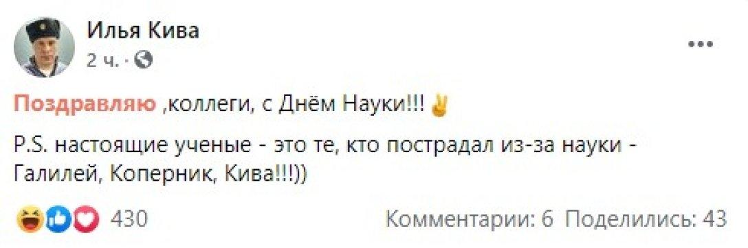 Илья Кива, День науки, поздравление,