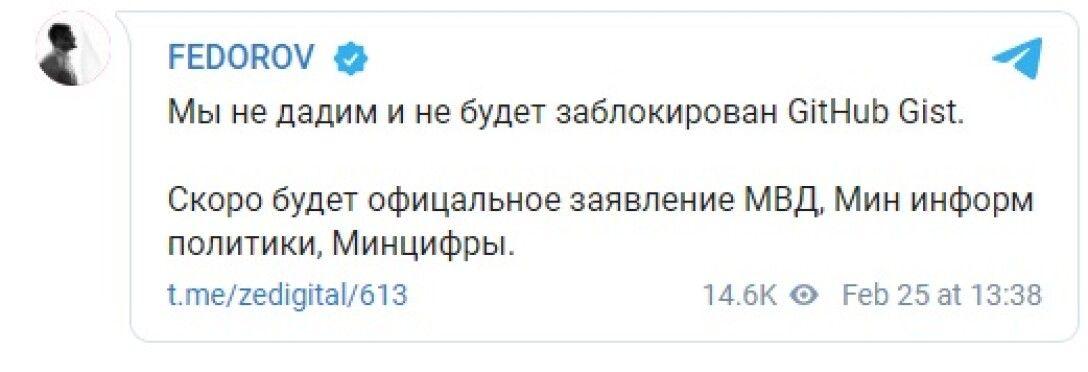 GitHub, Минцифры, бан, Михаил Федоров, министр