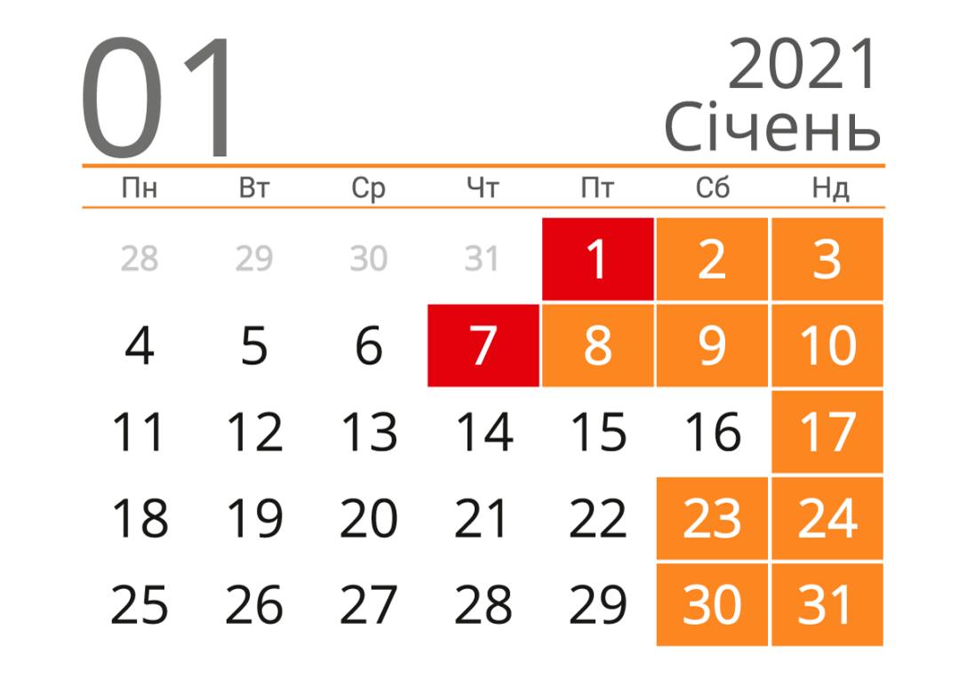 календарь, рабочие дни, выходные, январь, 2021 год