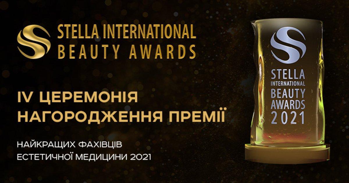 У Києві відбудеться урочисте нагородження професіоналів б'юті-індустрії