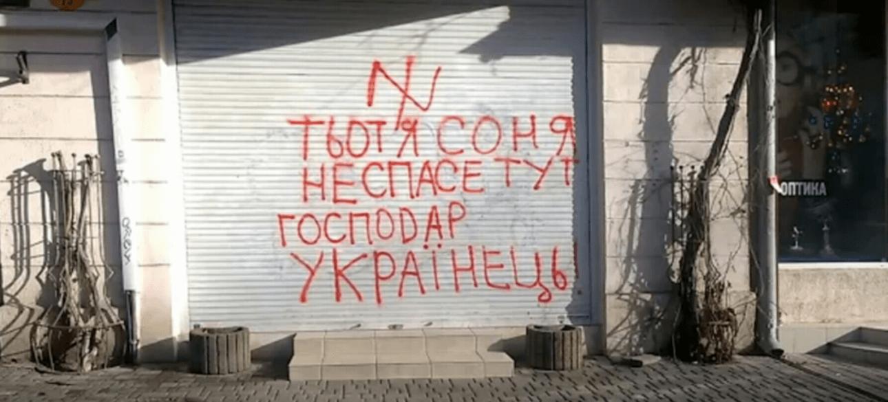 Антисемитское граффити