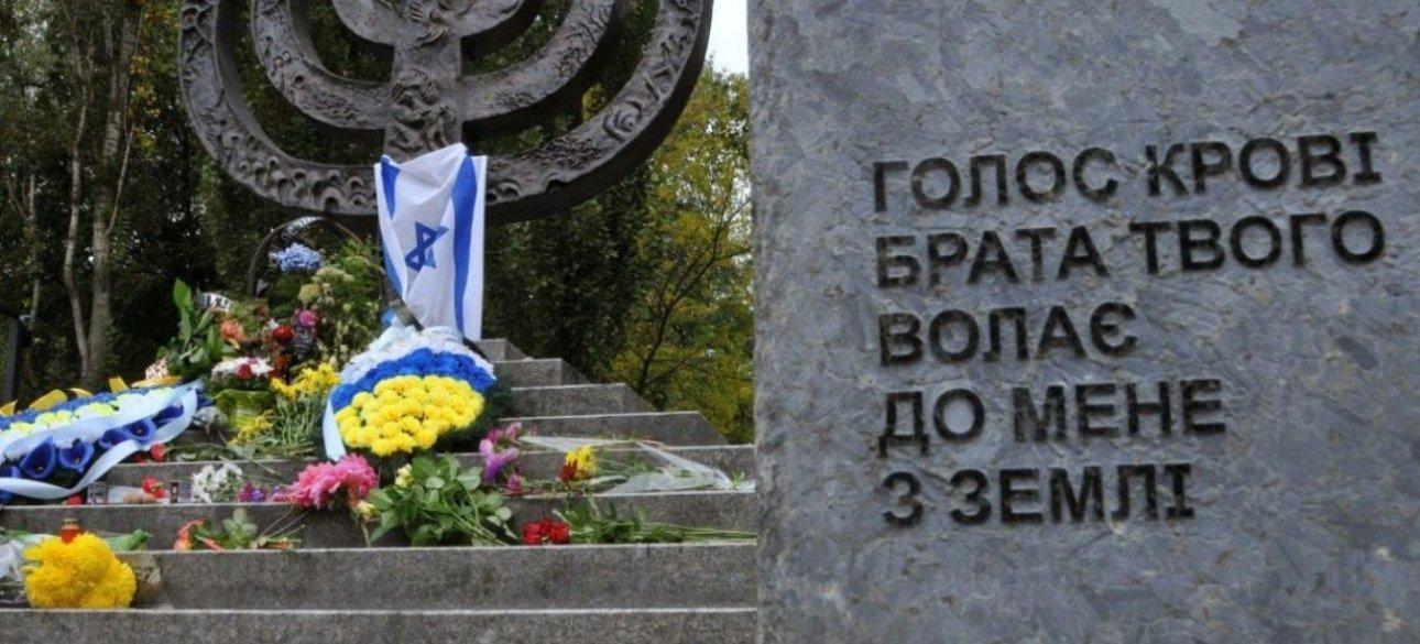 Монумент жертвам нацизма в Бабьем Яру