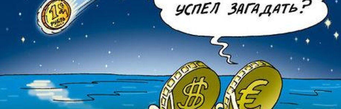 Рубль падает. Интернет-карикатура